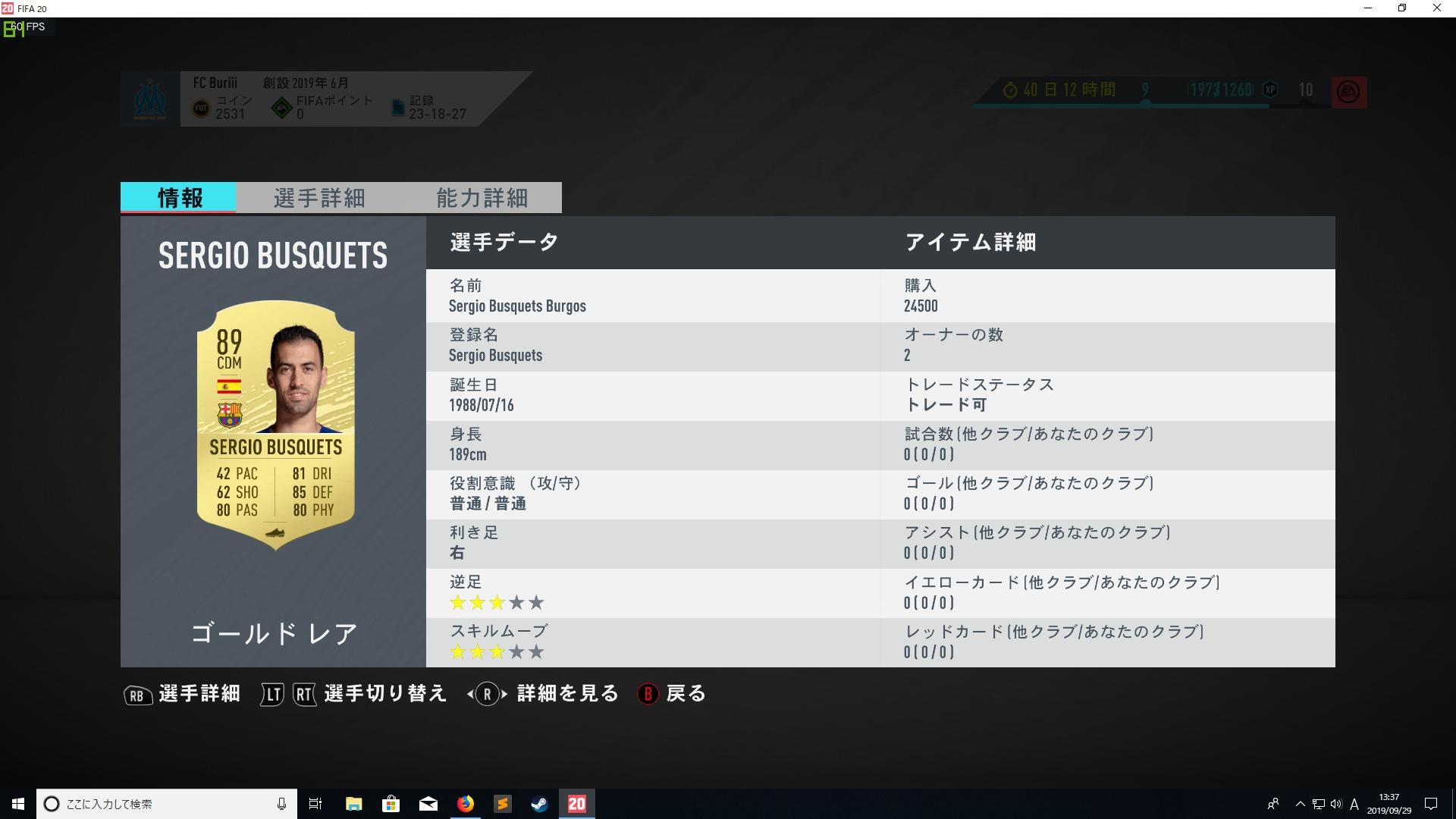 FIFA20 UT 高レート転売のすゝめ